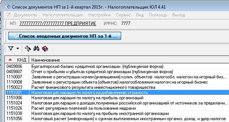 Последняя версия налогоплательщик юл челябинск